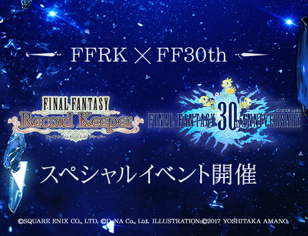 News 170420 ffrk 1