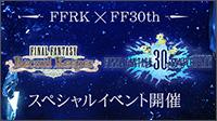 Thum 170420 ffrk