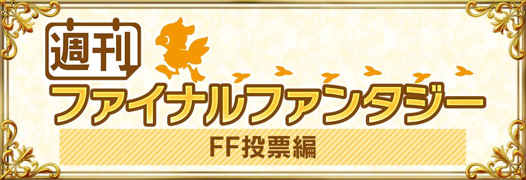 Bn weekff poll jp