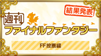 Weekff poll results listthum jp