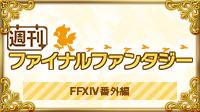 Weekff ff14 listthum jp