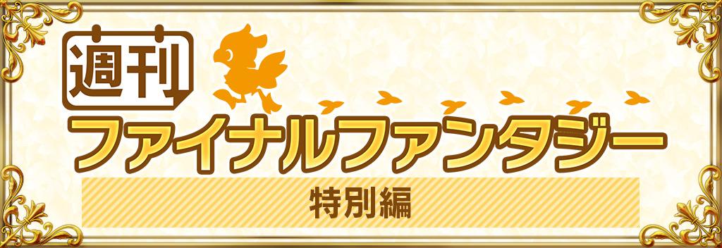 Bn weekff special jp