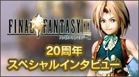 Topics ff9 listthum jp
