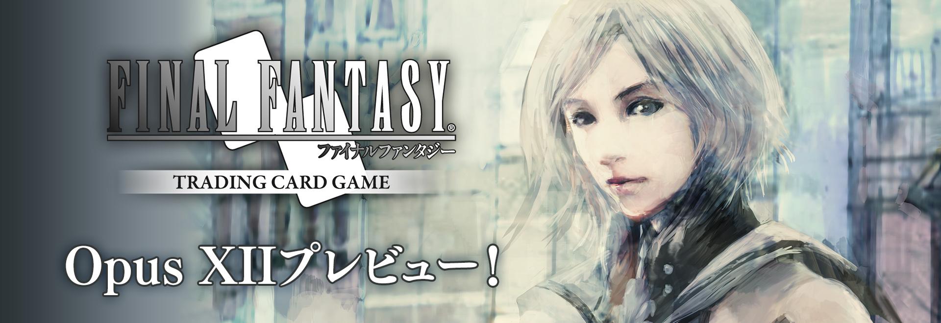 Bn 2010 topics fftcg jp