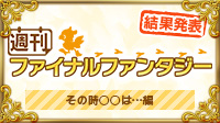 Weekff when results listthum jp
