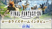 Topics ffxivloc listthum jp1