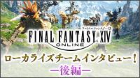 Topics ffxivloc listthum jp2